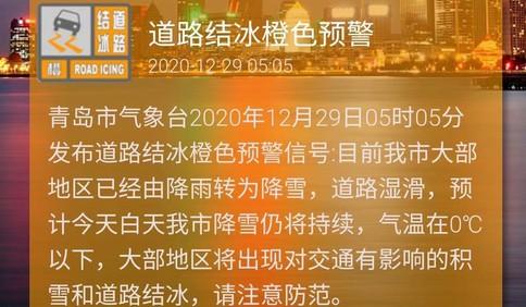 最強寒潮來襲 青島發布寒潮黃色預警、道路結冰橙色預警