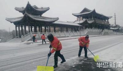 寒潮來襲 即墨區部門迅速行動聯動迎戰冰雪