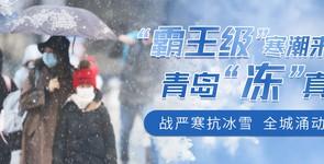 """""""霸王级""""寒潮来袭 青岛""""冻""""..."""