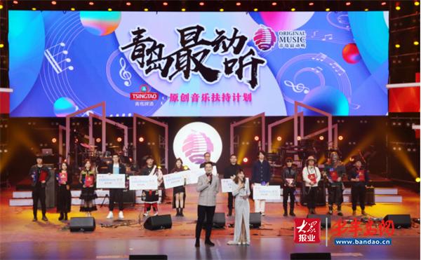 青岛最动听原创音乐扶持计划总决赛落幕 迷因乐队获得年度总冠军