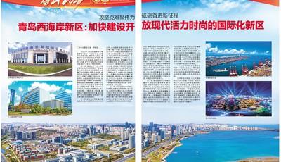 奋斗2021|青岛西海岸新区:加快建设开放现代活力时尚的国际化新区