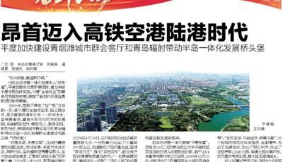 奋斗2021|平度市:昂首迈入高铁空港陆港时代