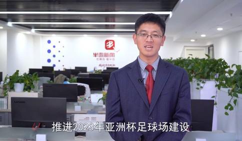 凌波微评㊱|骄傲,期待!《政府工作报告》再次提到亚洲杯足球场 附震撼视频