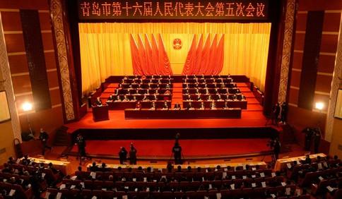 青岛市十六届人大五次会议隆重开幕