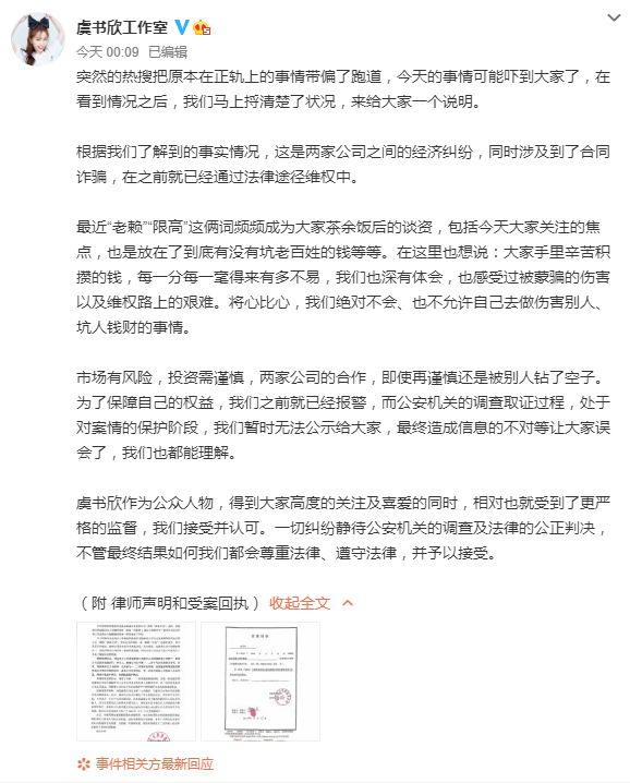 中南财经政法大学学生吐槽虞书欣被其粉丝人肉网暴