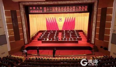青岛市政协十三届五次会议闭幕