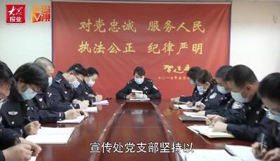 青岛市公安机关基层党建示范单位参选展示:市公安局宣传处党支部