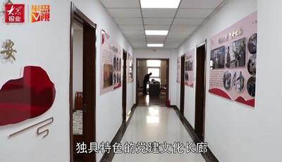 青岛市公安机关基层党建示范单位参选展示:市北区水清沟派出所党支部