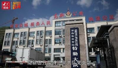 青岛市公安机关基层党建示范单位参选展示:高新分局特巡警大队党支部