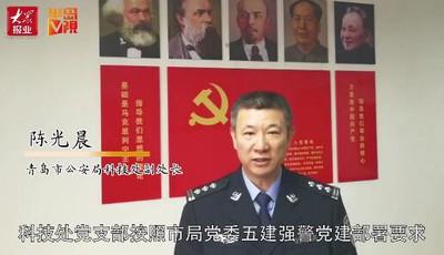 青岛市公安机关基层党建示范单位参选展示:科技处党支部
