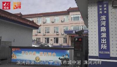 青岛市公安机关基层党建示范单位参选展示:莱西市公安局滨河路派出所党支部