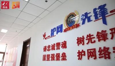 青岛市公安机关基层党建示范单位参选展示:市公安局网警支队第二党支部