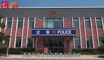 青岛市公安机关基层党建示范单位参选展示:平度市公安局香店派出所