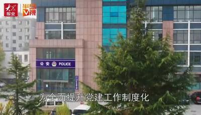 青岛市公安机关基层党建示范单位参选展示:开发区分局红石崖派出所党支部
