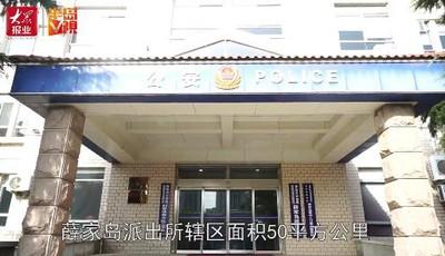 青岛市公安机关基层党建示范单位参选展示:开发区分局薛家岛派出所党支部