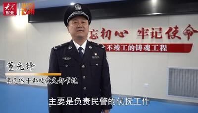 青岛市公安机关基层党建示范单位参选展示:市公安局离退休干部处党支部
