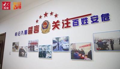 青岛市公安机关基层党建示范单位参选展示:城阳分局城阳派出所党支部