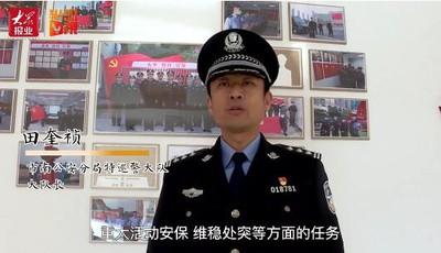 青岛市公安机关基层党建示范单位参选展示:市南公安分局特巡警大队