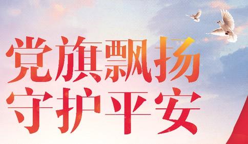 """青岛市公安机关基层党建""""示范单位""""""""先进单位""""评选揭晓"""