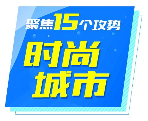青岛:进行五大战役发展八大产业集群 总投资超3000亿攻坚时尚城
