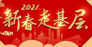 2021新春走基层