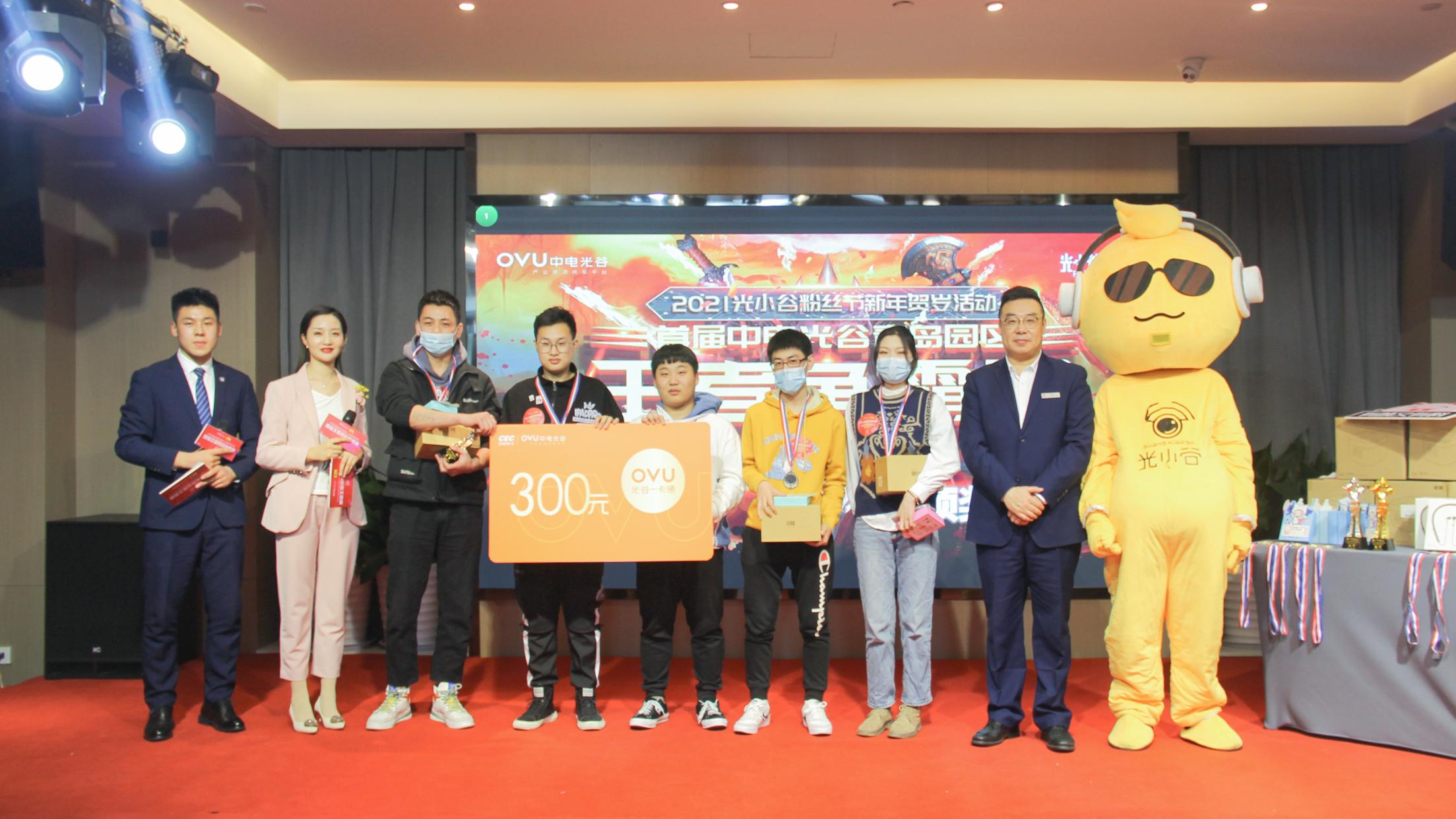 首届中电光谷青岛园区王者荣耀争霸赛完美收官暨园区电竞俱乐部正式成立