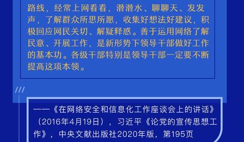 2021年第一本论述摘编,习近平频频@领导干部