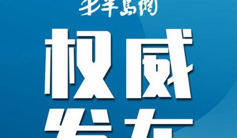 山东省十三届人大五次会议2月2日开幕,会期5天、9项议程