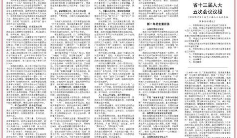 聚焦2021山东两会 | 省政协常委会工作报告(摘要)