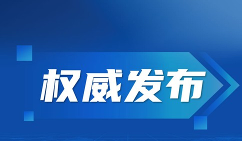 赵豪志:在新时代现代化强省建设中展现更大担当与作为