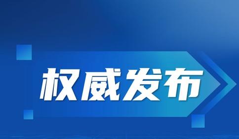 省政府工作报告30余处提到青岛元素