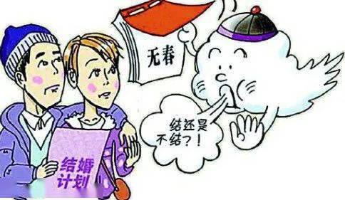 """农历牛年现""""无春""""现象不宜嫁娶?这是迷信说法!"""
