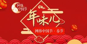 年味儿——网络中国节·春节