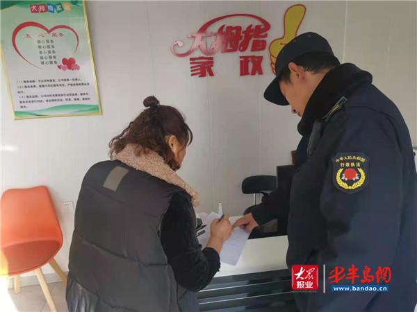 青岛城市管理12319家政服务人工查询服务上线