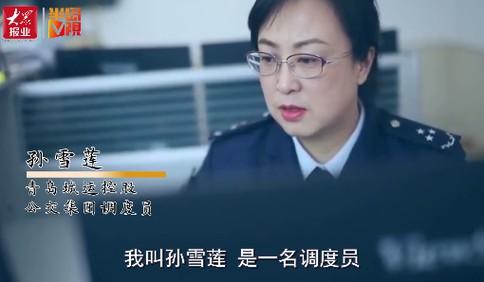 【视频】新春走基层:市南调度员替同事值班 双职工除夕都在岗位上