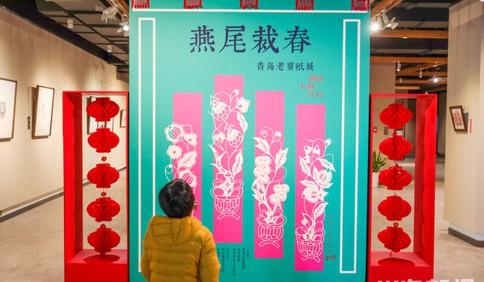 青岛城市艺术馆:剪出春色