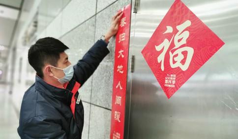 新春走基层丨青岛北站背后的地铁人