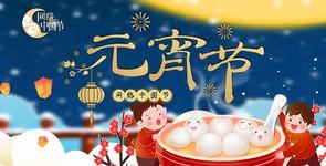 网络中国节?元宵