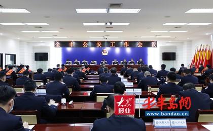 胶州公安局部署2021年工作,以优异成绩庆祝建党10...