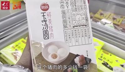 [视频]记者探访超市:今年新款元宵,猪肉馅的……