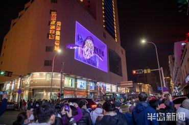 青岛:老街灯光秀,金牛奔上楼