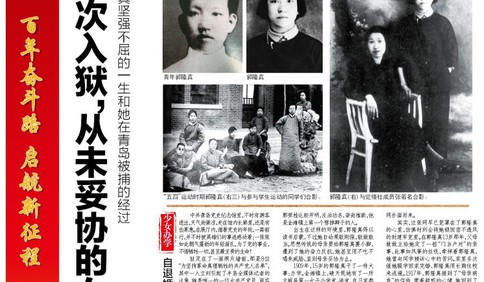 红色印记丨六次入狱,不妥协!揭秘女战士郭隆真在青岛被捕的经过