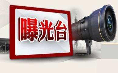 青岛龙花源植物油有限公司生产不合格调和油被罚10万元