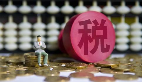 政府工作报告:小规模纳税人增值税起征点从月销售额10万元提高到15万元