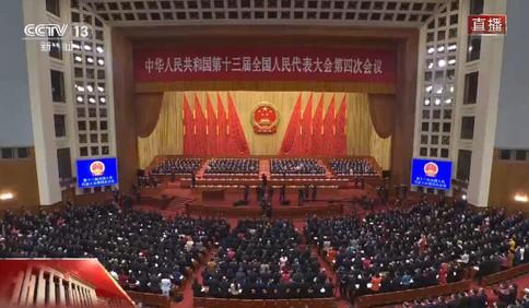 十三届全国人大四次会议开幕 习近平等党和国家领导人出席开幕会