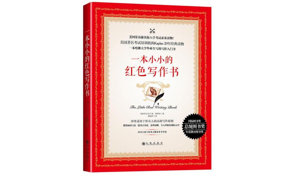 蓝狮子吴晓波_绝对干货《一本小小的红色写作书》书籍插图
