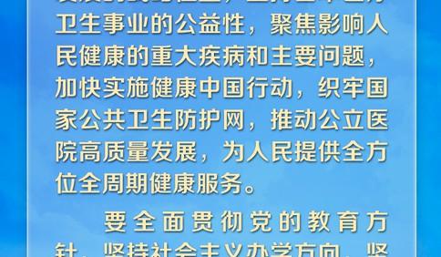 看望政协委员,习近平为三大事业发展指明路径