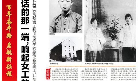 红色印记丨她是青岛第一位女共产党员,还创造了多个第一