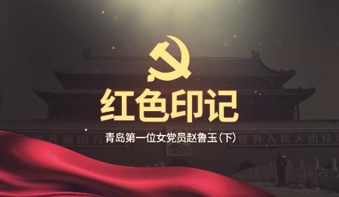 半岛V视|红色印记①:青岛第一位女共产党员赵鲁玉(下)