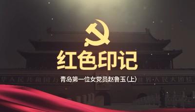 半岛V视|红色印记①:青岛第一位女共产党员赵鲁玉(上)